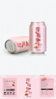 原创易拉罐包装七色水果樱桃果汁包装插画