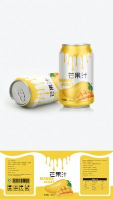 原创易拉罐包装七色水果芒果果汁包装插画