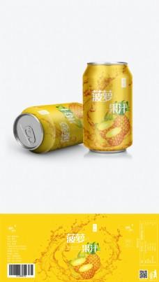 菠萝汁易拉罐果汁易拉罐水果果汁
