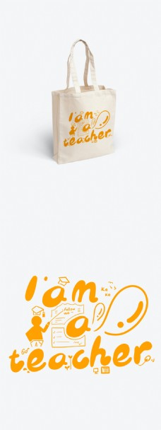 帆布袋简约文字帆布袋设计我是老师
