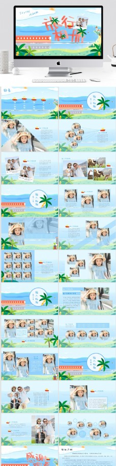 卡通清新儿童图文旅游相册PPT模板