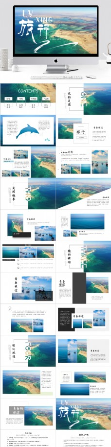 旅行主题图文电子相册PPT模板