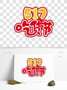 517吃货节创意艺术字