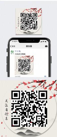 中国风创意二维码
