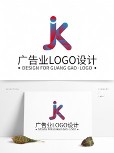 JK简约大气创意广告业logo标志设计