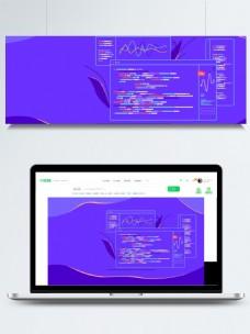 剪纸风紫色互联网背景设计