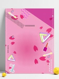 粉色几何孟菲斯促销背景设计