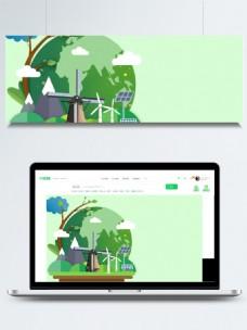 大气绿色环保插画背景