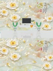 3D浮雕玉雕花朵背景墙