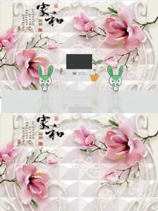 3D浮雕玉兰花朵立体背景墙