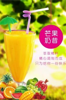 芒果奶昔海报