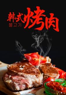 韩式烤肉美食