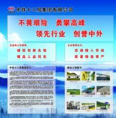 中铁十二局集团板房墙面宣传