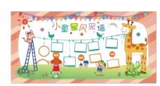 幼儿园风采墙