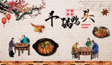 复古干锅鸭头餐饮美食工装背景墙