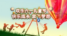 六一儿童节快乐成长
