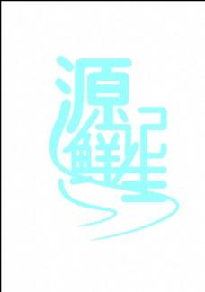 logo设计 字体设计