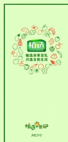 植选 logo