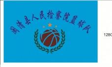 检察院蓝球队 3号队旗