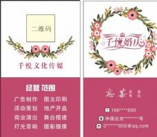韩式婚庆名片设计