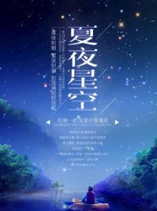 深藍唯美浪漫夏夜星空海報設計