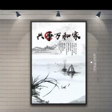 家和万事兴 海报展板