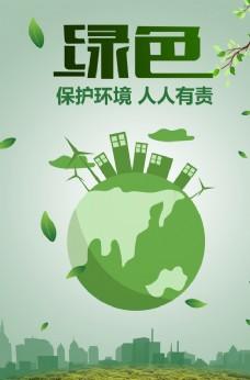 环保公益海报保护地球保护环境