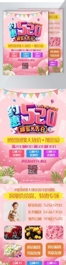 520打折促销宣传单