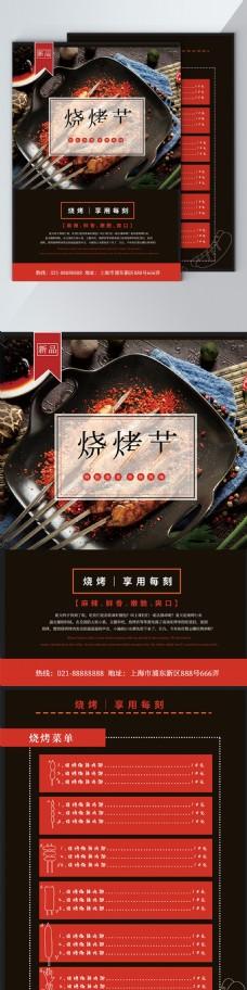 黑色简约时尚烧烤菜单宣传单DM宣传页