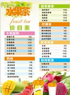 水果茶  饮品 奶茶海报