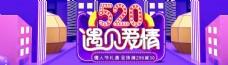 520遇见爱情淘宝天猫海报