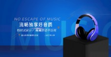 耳机banner