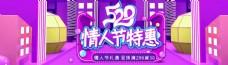 520情人节特惠紫色促销海报