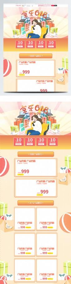 电商手绘插画京东618店庆活动首页模板