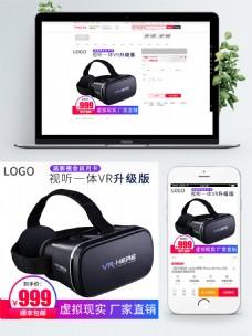淘宝直通车聚划算VR眼镜主图