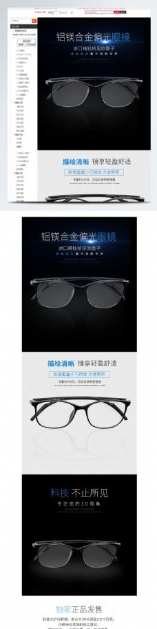 电商淘宝日用家居时尚简约眼镜详情页