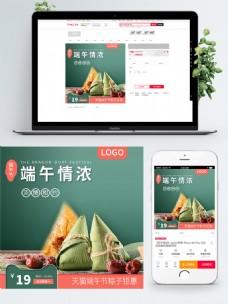 简约时尚天猫端午节粽子节主图