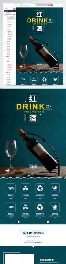 电商淘宝蓝色简约风红酒葡萄酒详情页