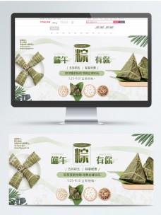 端午节粽子中国风banner食品店铺