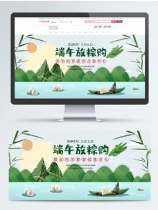 端午节购物食品banner