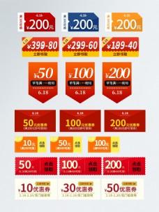618大促促销喜庆优惠券电商模板