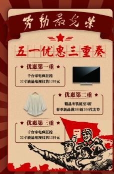 劳动节产品促销海报