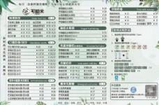 饮品价目表