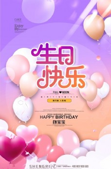 创意简约小清新生日快乐海报
