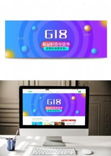 618购物banner4