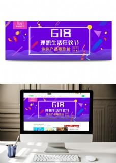 618购物banner3