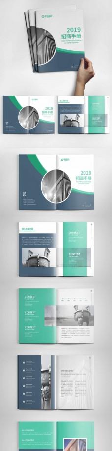 高档大气企业招商手册设计模板