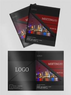 商务现代高端黑色会议手册封面