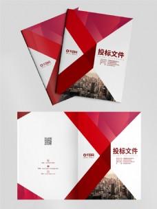 红色色块投标文件封面