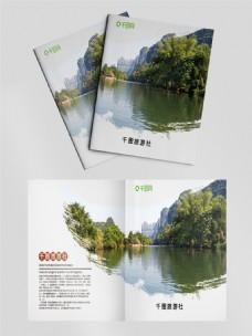 桂林山水甲天下画册